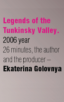 Legends of the Tunkinsky Valley.